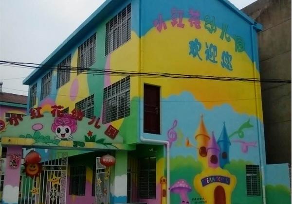 襄阳市襄城区卧龙小红花幼儿园墙绘