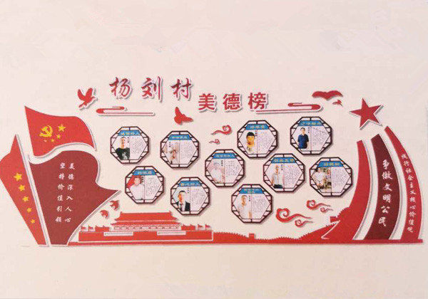 襄阳市襄州区杨刘村PVC标牌