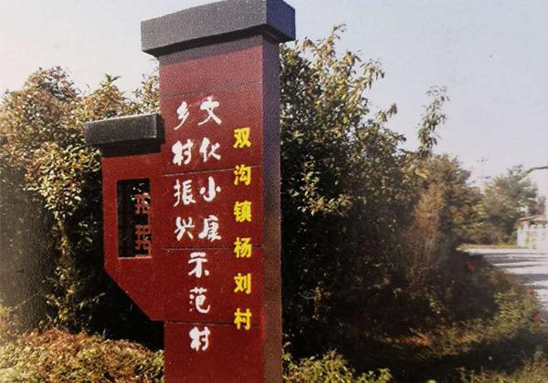 襄阳市襄州区杨刘村钢构标识