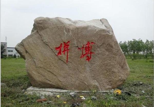 保康县刘坪校园励志石刻