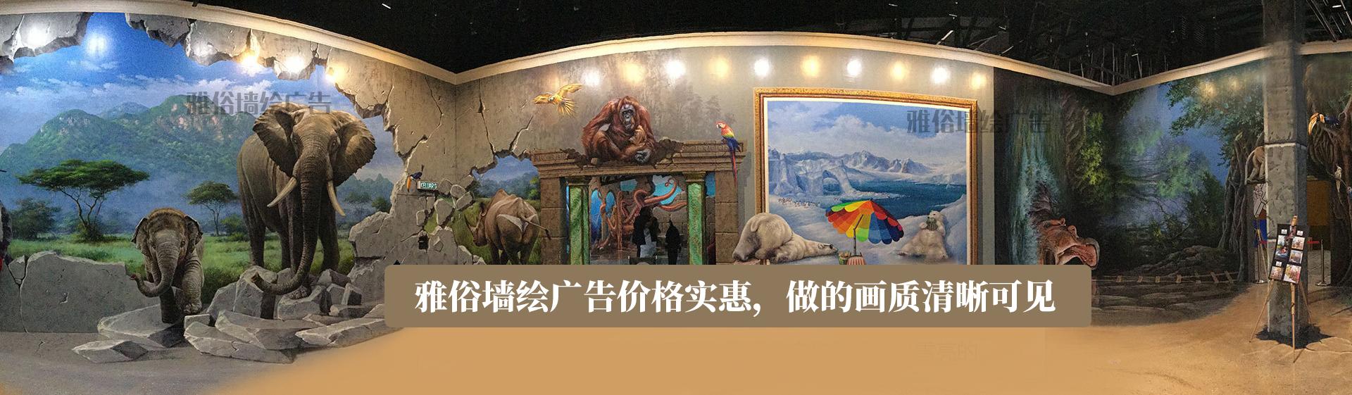 襄阳幼儿园墙绘