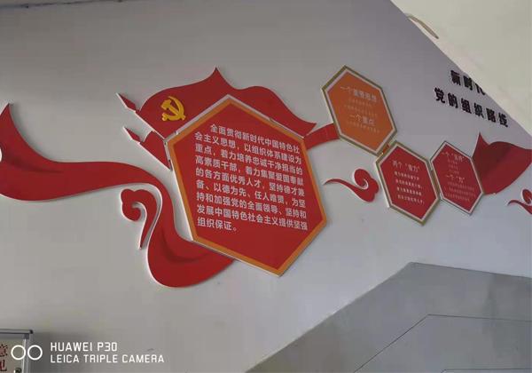 襄州区教育局党建文化墙