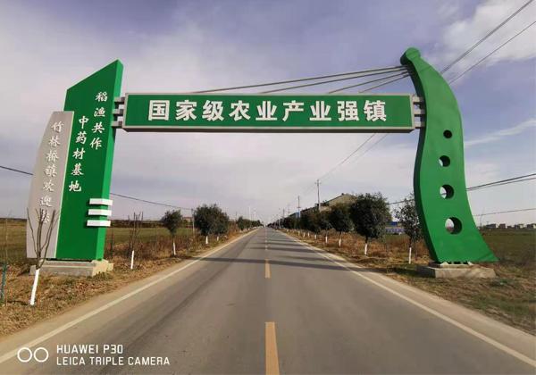 老河口市竹林桥镇产业园标识